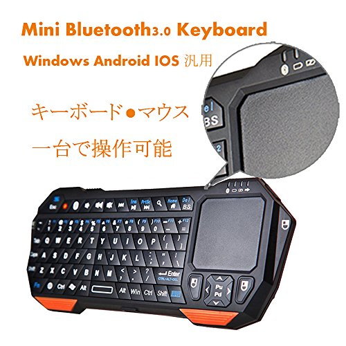 Kingtop® ミニBluetooth3.0 キーボード バックライト タッチパッド付き キーボード マウス一体型 Android Windows IOS OS兼用 Google Nexus 7 9 Google Android TV  iPhone 6 Plus 5 5s 4 4S iPad 6 5 4 Samsung Galaxy S S2 S3 S5 S6 PC Bluetooth デバイスなど対応 Bluetooth 3.0 Mini keyboard with mouse ブラック