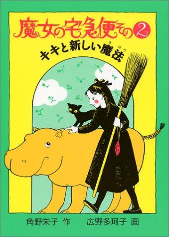 魔女の宅急便〈その2〉キキと新しい魔法 (福音館創作童話シリーズ)