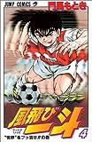 風飛び一斗 4 (ジャンプコミックス)