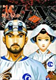 JIN(仁) 第14巻 (14) (ジャンプコミックスデラックス)