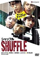 シャッフル プレミアム・エディション [DVD]