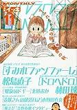 月刊 IKKI (イッキ) 2012年 11月号 [雑誌]
