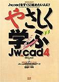 やさしく学ぶJw_cad4―CAD&CG magazine (エクスナレッジムック―Jw_cadシリーズ)