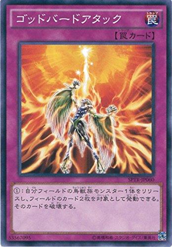 遊戯王カード  SPTR-JP060 ゴッドバードアタック(ノーマル)遊戯王アーク・ファイブ [トライブ・フォース]