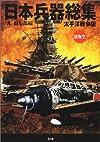 日本兵器総集 太平洋戦争版
