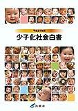 平成21年版 少子化社会白書