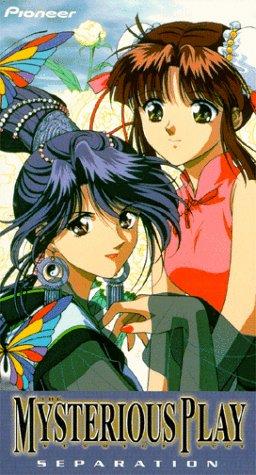 Fushigi Yugi - The Mysterious Play - Separation (Vol. 3) [VHS]