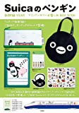 Suicaのペンギン 新幹線YEAR アニバーサリーお楽しみBOX BOOK (宝島社ブランドムック)