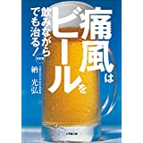 Amazon.co.jp: 痛風はビールを飲みながらでも治る! 改訂版 電子書籍: 納光弘: Kindleストア