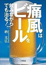 痛風はビールを飲みながらでも治る! 改訂版