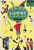 それ行けトヨザキ!!―Number迷コラム傑作選 (Sports Graphic Number books (3))