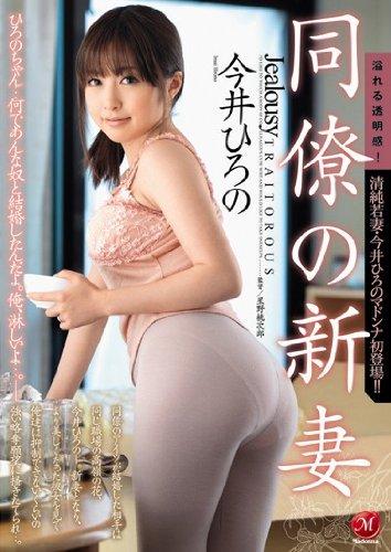 同僚の新妻 今井ひろの マドンナ [DVD]