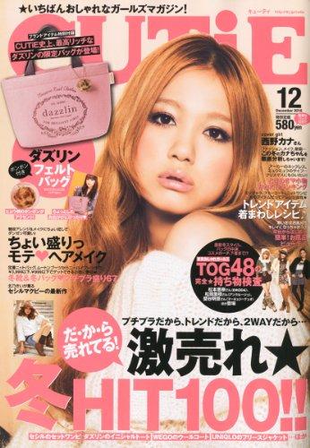 CUTiE (キューティ) 2010年 12月号 [雑誌]