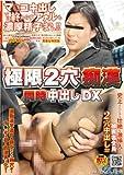 極限2穴痴漢 同時中出しDX [DVD]