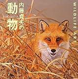 内藤貞夫の動物