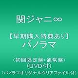 【早期購入特典あり】パノラマ(初回限定盤+通常盤)(DVD付)(パノラマオリジナルクリアファイル付)