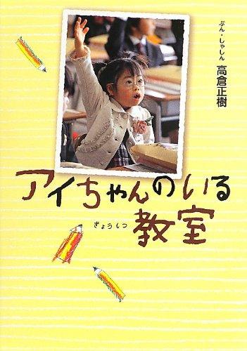アイちゃんのいる教室 [単行本] / 高倉 正樹 (著); 偕成社 (刊)