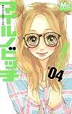 マイルノビッチ 4 (マーガレットコミックス)