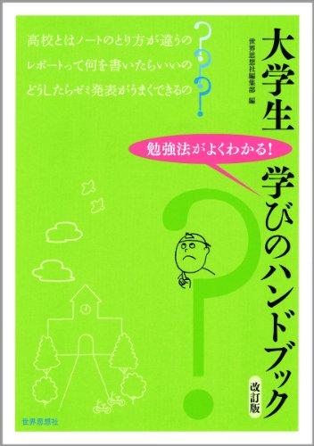 大学生学びのハンドブック