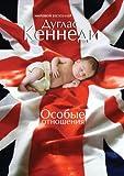 img - for Osobye Otnosheniya (Russian Edition) book / textbook / text book