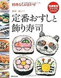 定番おすしと飾り寿司—料理ならおまかせ (特選実用ブックス)