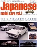 Japanese model cars vol.1—モデル・カーズを飾った国産車モデルを徹底収録 (NEKO MOOK 1341 model cars chronicle)