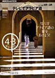 NHKテレビテレビでアラビア語 2010年度―アラビア語の扉をあけよう! (語学シリーズ NHKテレビテキスト)