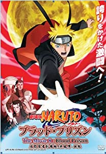 Naruto Shippuden Movie: Blood Prison (Naruto Movie #8, Shippuden Part 5)
