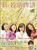 新・若草物語 DVD-BOX 3