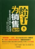 img - for Go-Givers Sell More (Chinese Edition) book / textbook / text book