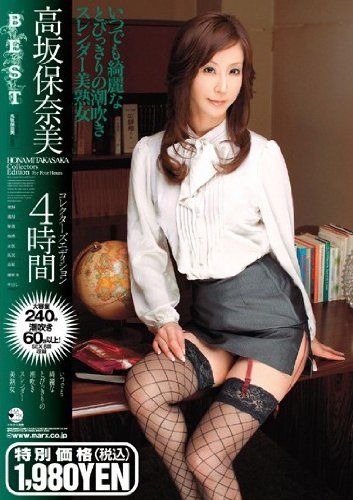 高坂保奈美コレクターズエディション4時間 マルクス兄弟 [DVD]