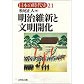 明治維新と文明開化 (日本の時代史)
