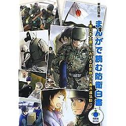 平成23年版まんがで読む防衛白書 ¥500