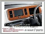 スズキ MRワゴン【MF33S】 インパネガーニッシュ(標準装備オーディオ用)【ウッド調】[99000-99013-E45]