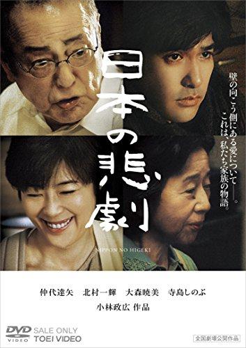 ���ܤ���� [DVD]