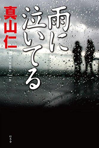 雨に泣いてる (幻冬舎単行本)