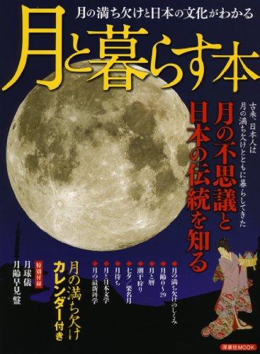 月と暮らす本 (洋泉社MOOK)