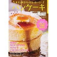 ウォーカームック  東京と神奈川の本当においしいパンケーキ  61805‐20 (ウォーカームック 415)