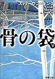 骨の袋〈下〉 (新潮文庫)
