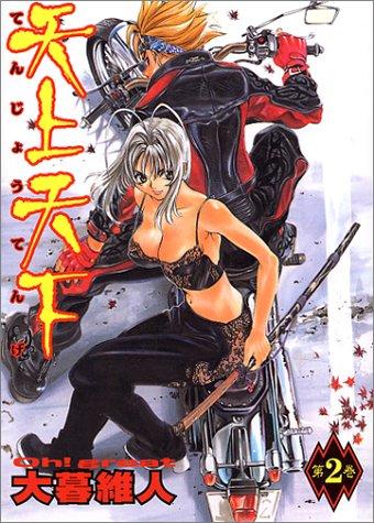 天上天下 2 (2) (ヤングジャンプコミックス)