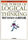 論理思考力トレーニング法—気がつかなかった数字の罠