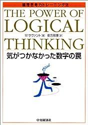 論理思考力トレーニング法 ―気がつかなかった数字の罠
