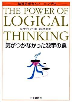 論理思考力トレーニング法 —気がつかなかった数字の罠
