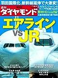 週刊 ダイヤモンド 2010年 10/2号 [雑誌]