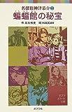 蝙蝠館の秘宝—名探偵神津恭介〈2〉 (ポプラポケット文庫)