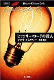ヒッコリー・ロードの殺人 (クリスティ文庫)