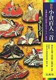 原色小倉百人一首—朗詠CDつき (シグマベスト)