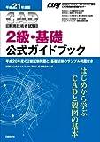 平成21年度版CAD利用技術者試験 2級・基礎公式ガイドブック