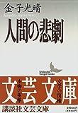 人間の悲劇 (講談社文芸文庫)