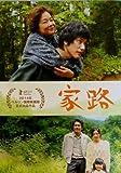 【映画パンフレット】 『家路』 出演:松山ケンイチ.内野聖陽.安藤サクラ